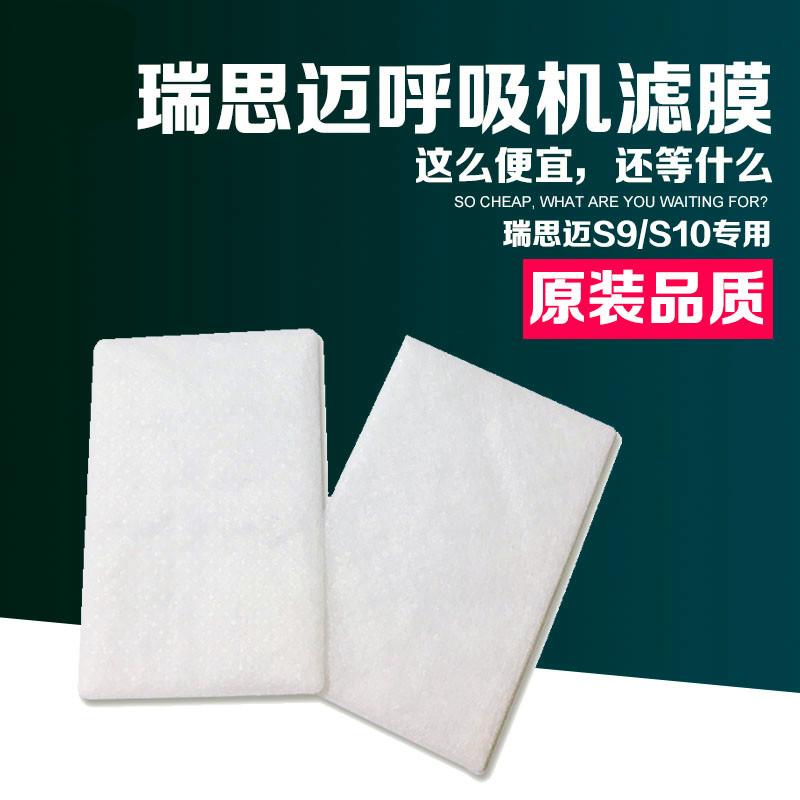 瑞思迈S9/S10呼吸机原装空气过滤棉