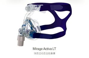 瑞思迈呼吸机动态全能鼻罩 Mirage Activa LT 原装进口