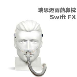 瑞思迈呼吸机羽燕FX鼻枕式罩 Swift FX 经典舒适