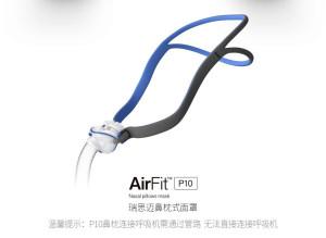 瑞思迈呼吸机AirFit P10鼻枕式鼻罩面罩