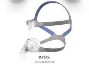瑞思迈S9家用呼吸机梦幻FX鼻罩