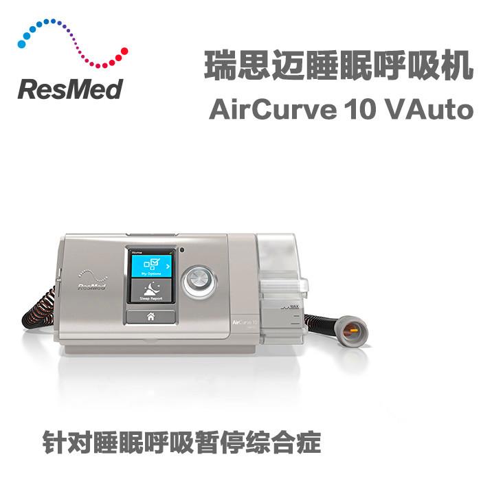 瑞思迈AirCurve 10 VAuto双水平全自动呼吸机
